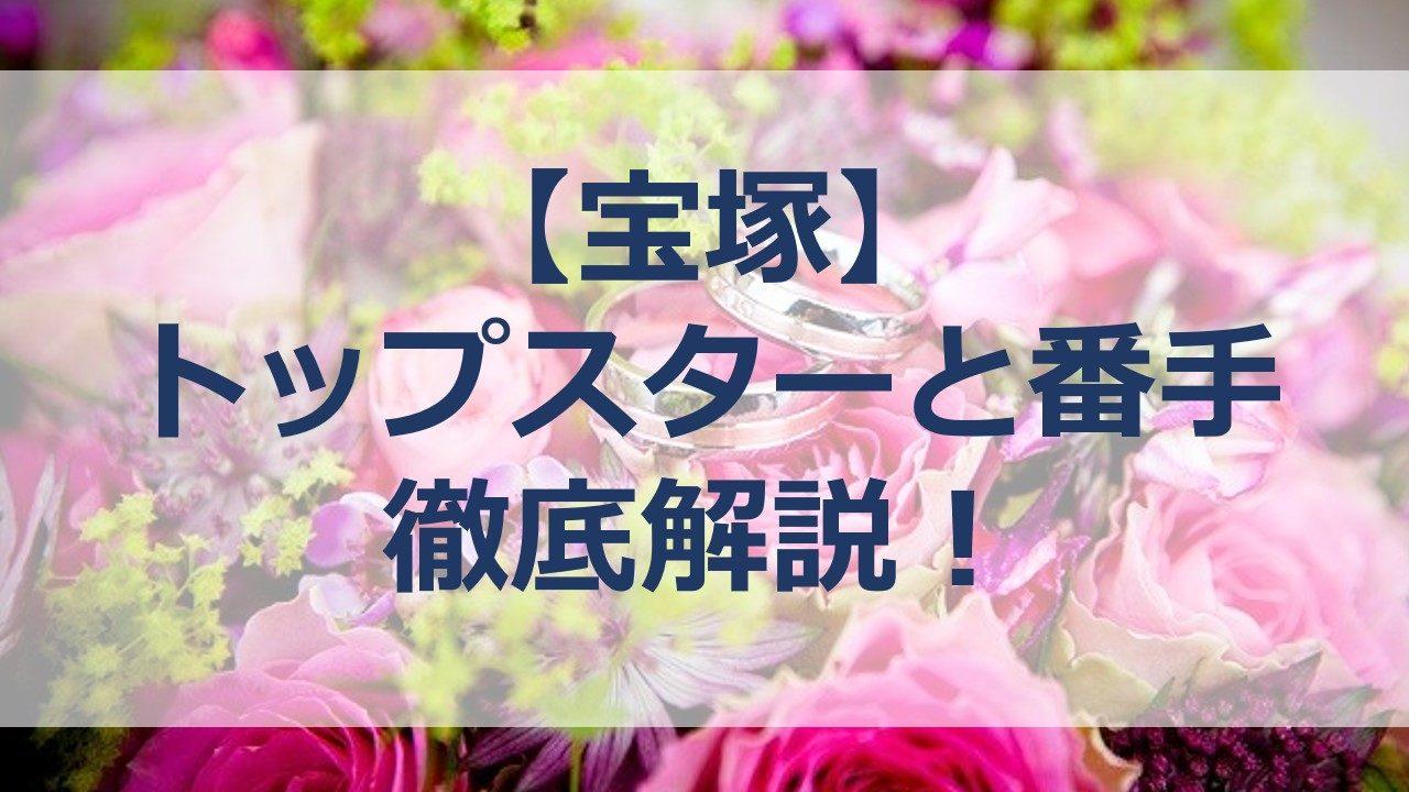 5 ちゃんねる 宝塚