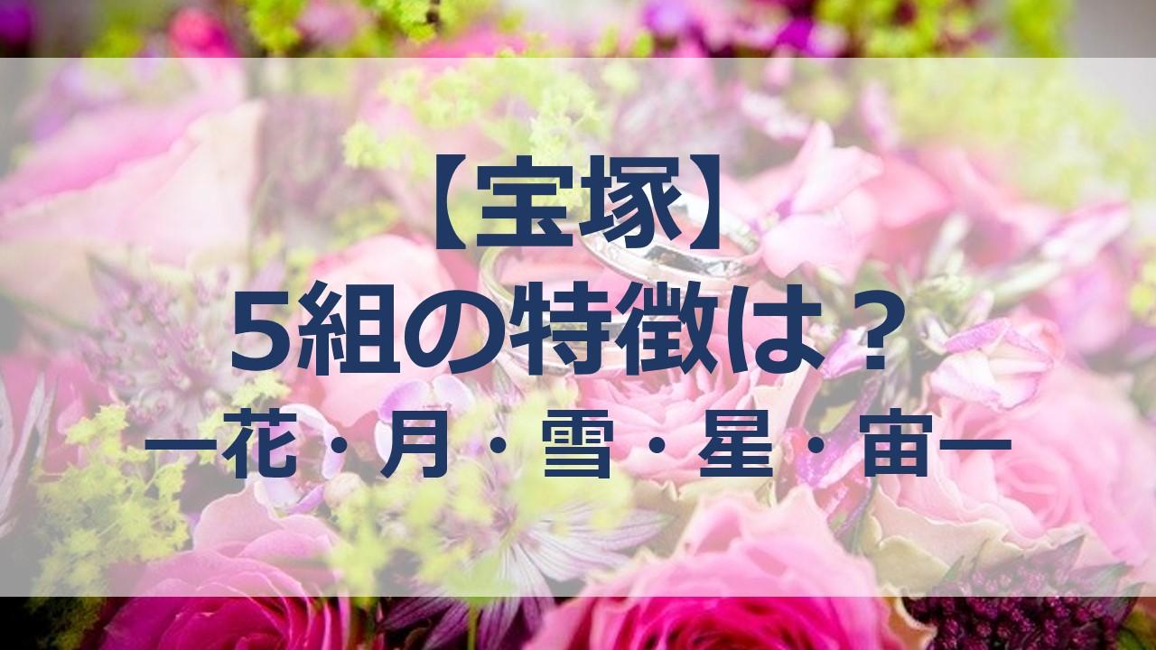 宝塚 5 ちゃんねる 【カースト】宝塚友の会【未来のない最下層】49